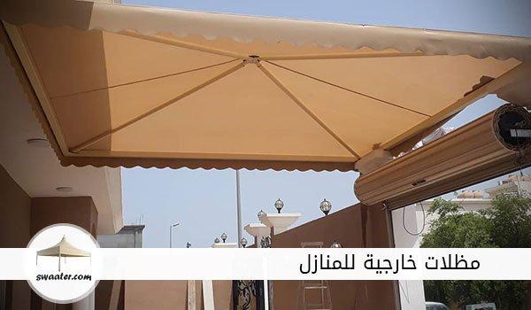 مظلات منازل خارجية بالرياض, مظلات خارجية للمنازل, مظلات خارجية للحدائق, مظلات خارجية للسيارات, مظلات مداخل منازل, مظلات حدائق, مظلات مداخل البيت