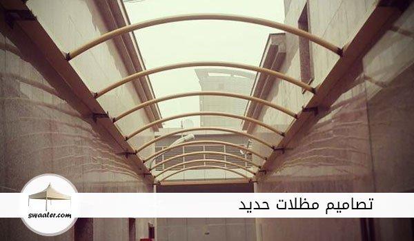 تصميم مظلات حديد في الرياض, تصميم مظلات حديد للحدائق, تصميم مظلات حديد للسيارات, تصميم مظلات منازل, تصميم مظلات مداخل البيت, تصميم المظلات المعلقة, تصميم مظلات خارجية للمنازل, تصميم تصاميم مظلات سيارات, تصميم اشكال مظلات خشبية