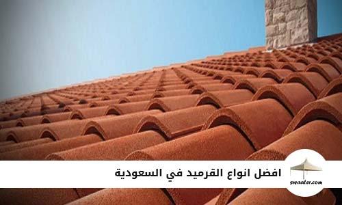افضل انواع القرميد في السعودية, انواع القرميد وافضلها في السعودية, ارخص انواع القرميد في السعودية