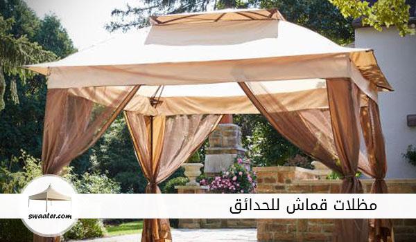 مظلات حدائق في مصر, مظلات حدائق رخيصة, مظلات حدائق حديد, مظلات حدائق كارفور, مظلات حدائق الاردن, مظلات حدائق جاهزة, مظلات حدائق ساكو, مظلات حدائق للبيع
