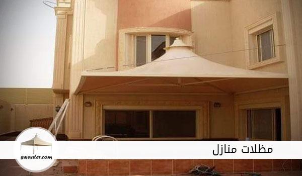 مظلات منازل,اشكال مظلات منازل,مظلات منازل بالرياض,مظلات منازل خارجية