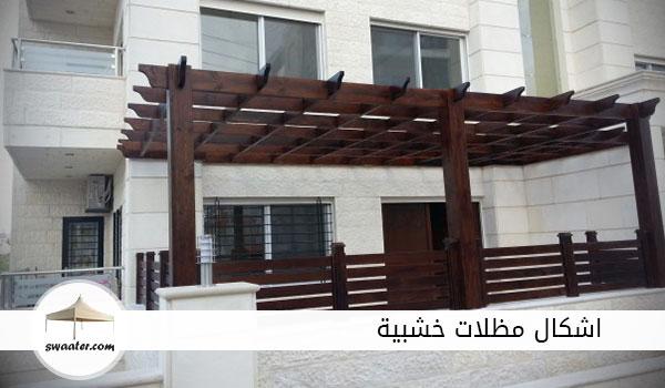 اسعار مظلات خشبية, مظلات خشب للحدائق, مظلات خشبية سلطنة عُمان, اشكال مظلات منازل, مظلات خشبية في ليبيا, مظلات خشبية خارجية, تصاميم مظلات حدائق خشبية, مظلات حديد على شكل خشب