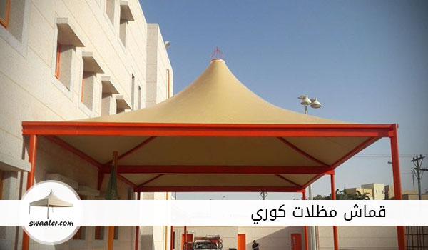قماش مظلات للبيع, قماش pvc كوري, أماكن بيع قماش المظلات في مصر, قماش pvc للبيع, قماش مظلات للبيع مسقط, قماش pvc في مصر, مظلة قماش